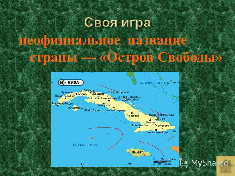 неофициальное название страны « Остров Свободы »