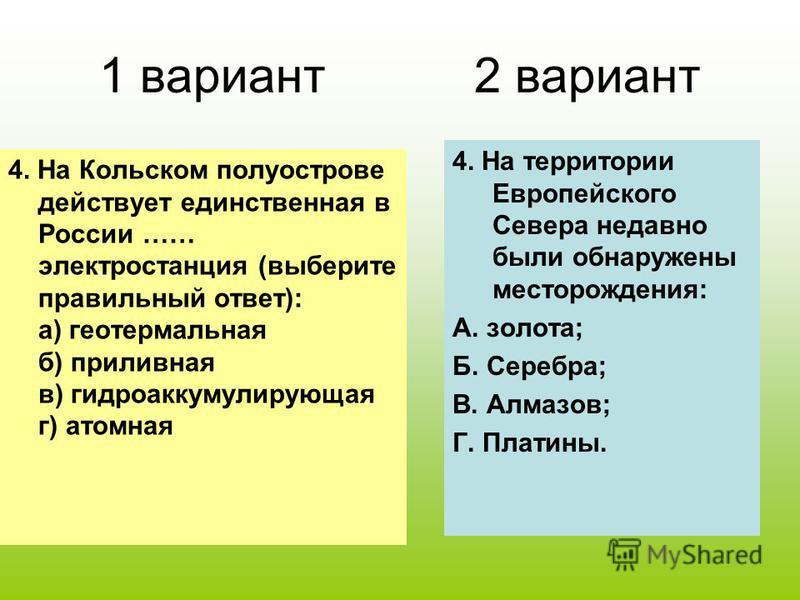 1 вариант 2 вариант 4. На Кольском полуострове действует единственная в России …… электростанция (выберите правильный ответ): а) геотермальная б) приливная в) гидроаккумулирующая г) атомная 4. На территории Европейского Севера недавно были обнаружены