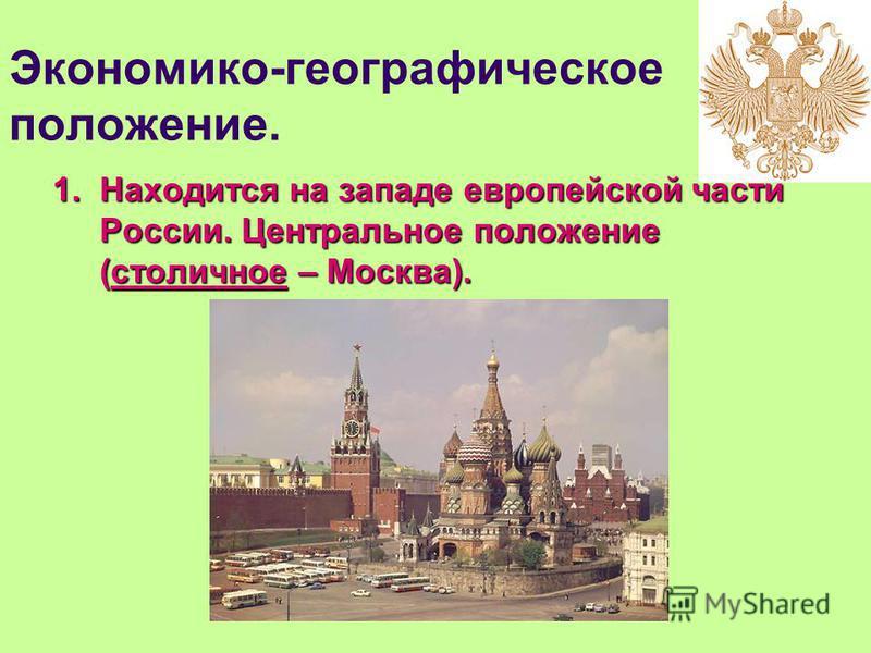 Экономико-географическое положение. 1. Находится на западе европейской части России. Центральное положение (сотличное – Москва).