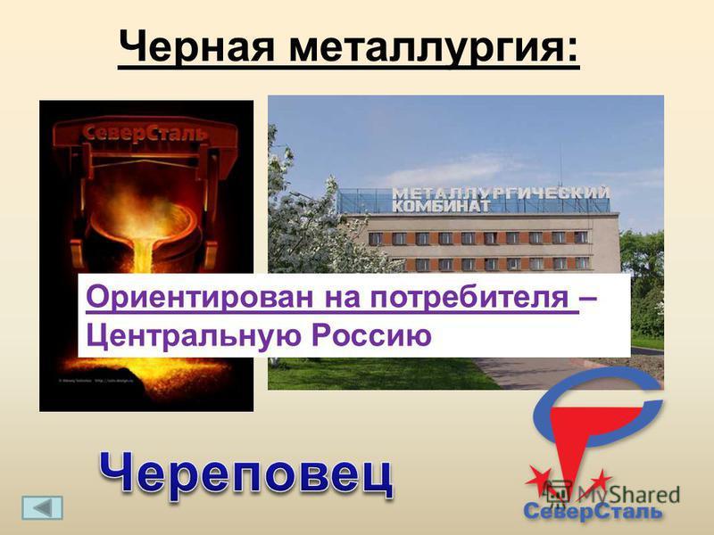 Черная металлургия: Ориентирован на потребителя – Центральную Россию