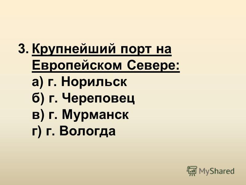3. Крупнейший порт на Европейском Севере: а) г. Норильск б) г. Череповец в) г. Мурманск г) г. Вологда