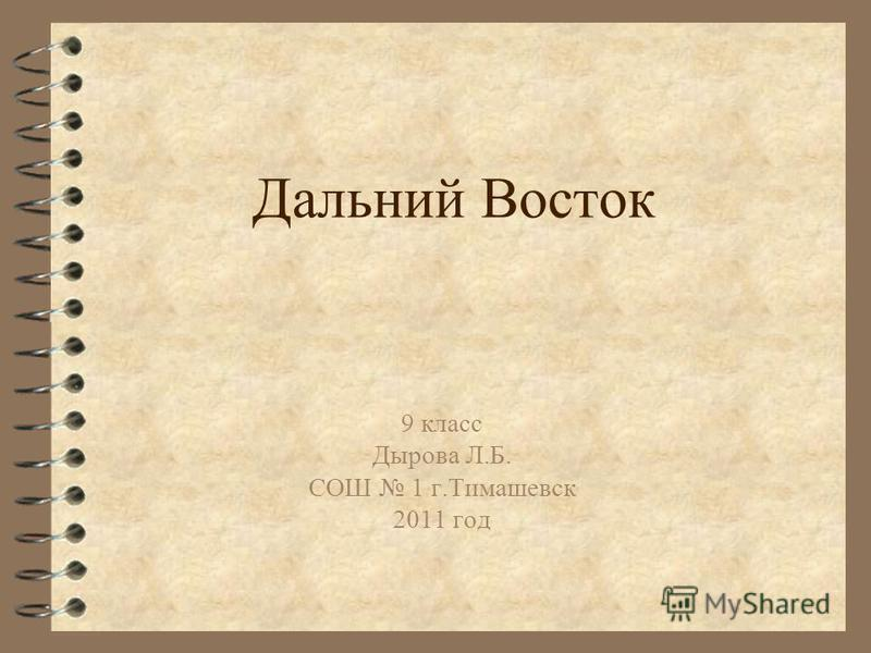 Дальний Восток 9 класс Дырова Л.Б. СОШ 1 г.Тимашевск 2011 год