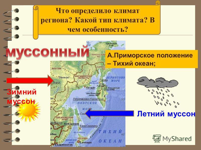 Что определило климат региона? Какой тип климата? В чем особенность? А.Приморское положение – Тихий океан; Летний муссон Зимний муссон