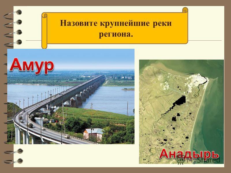 Назовите крупнейшие реки региона.