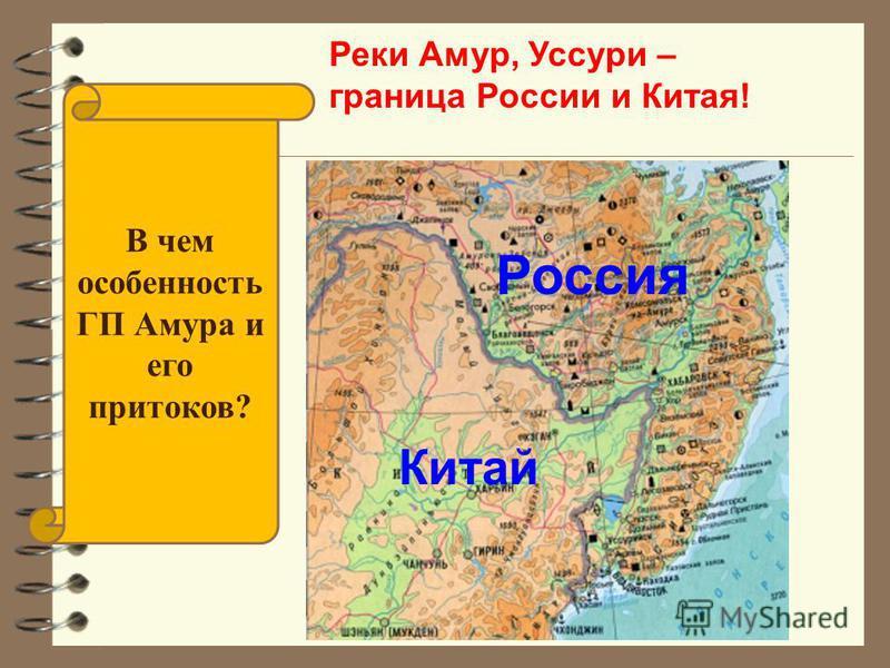 В чем особенность ГП Амура и его притоков? Реки Амур, Уссури – граница России и Китая! Россия Китай