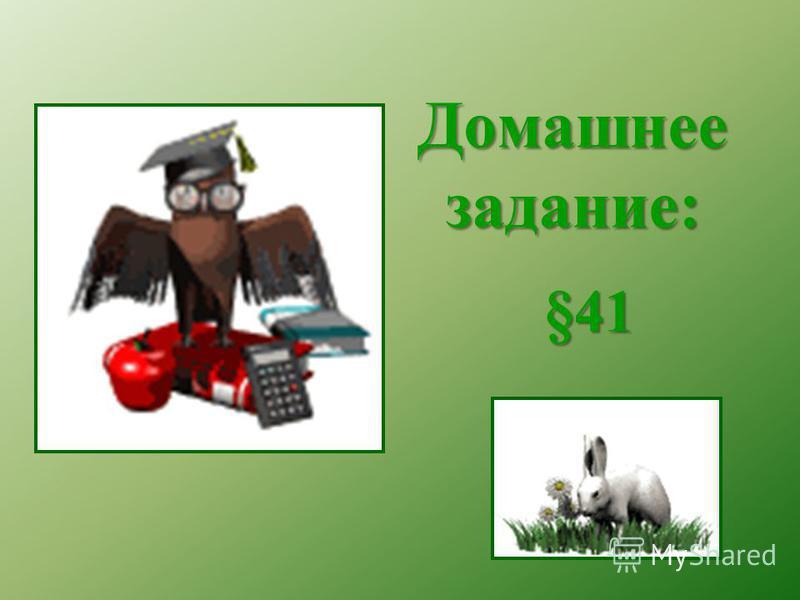 Домашнее задание: §41