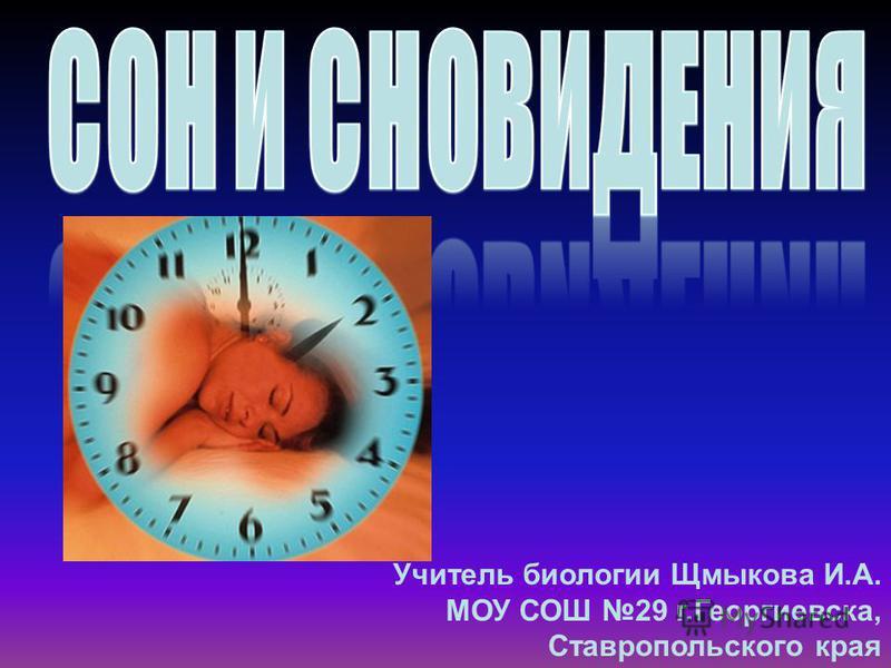 Учитель биологии Щмыкова И.А. МОУ СОШ 29 г.Георгиевска, Ставропольского края