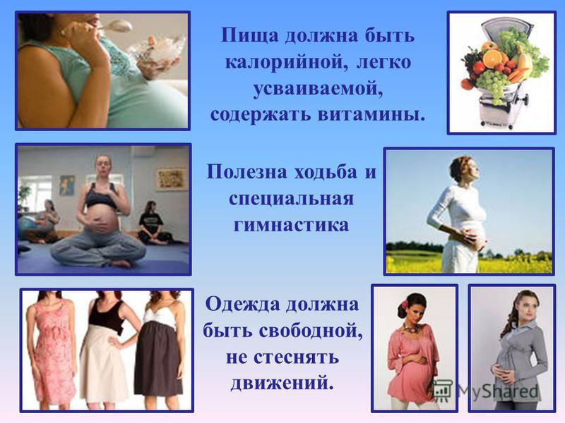 Пища должна быть калорийной, легко усваиваемой, содержать витамины. Полезна ходьба и специальная гимнастика Одежда должна быть свободной, не стеснять движений.