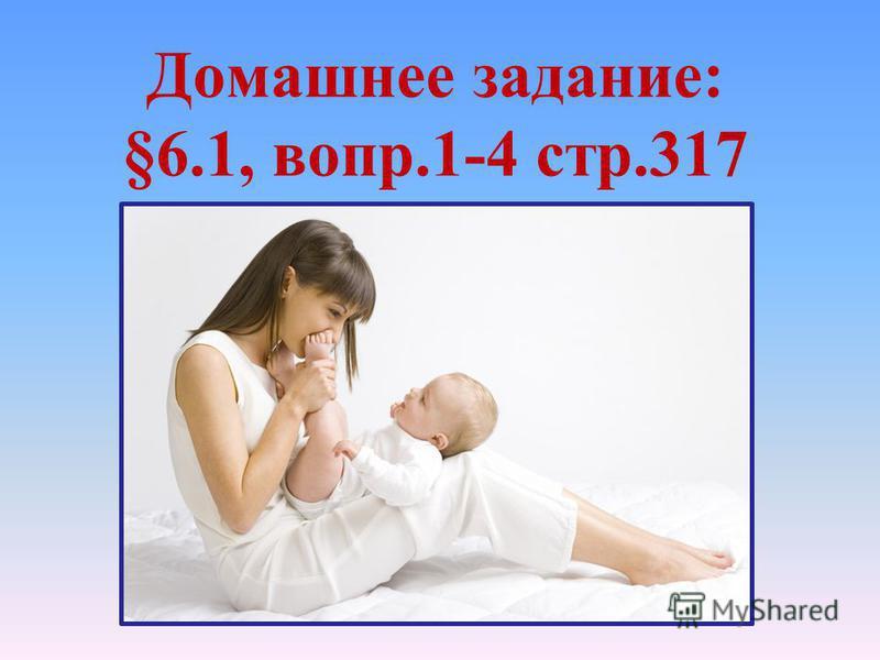 Домашнее задание: §6.1, вопр.1-4 стр.317