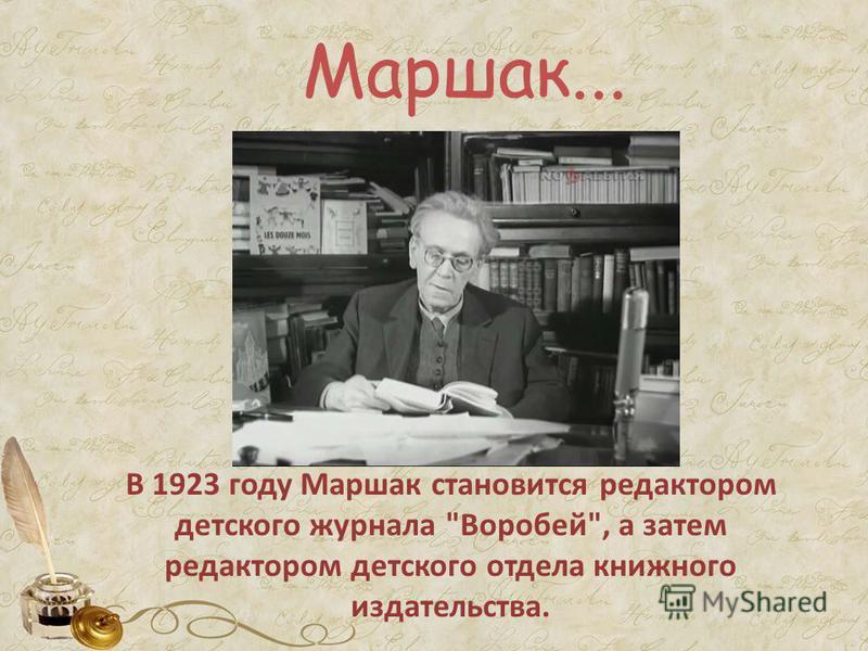 Маршак... В 1923 году Маршак становится редактором детского журнала Воробей, а затем редактором детского отдела книжного издательства.