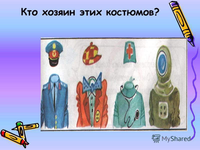 Кто хозяин этих костюмов?