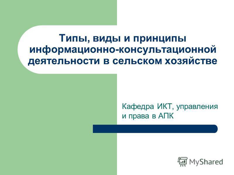 Типы, виды и принципы информационно-консультационной деятельности в сельском хозяйстве Кафедра ИКТ, управления и права в АПК