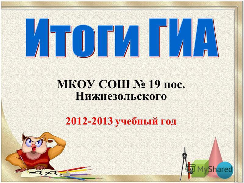 МКОУ СОШ 19 пос. Нижнезольского 2012-2013 учебный год
