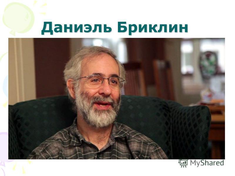 Даниэль Бриклин Даниэль Бриклин
