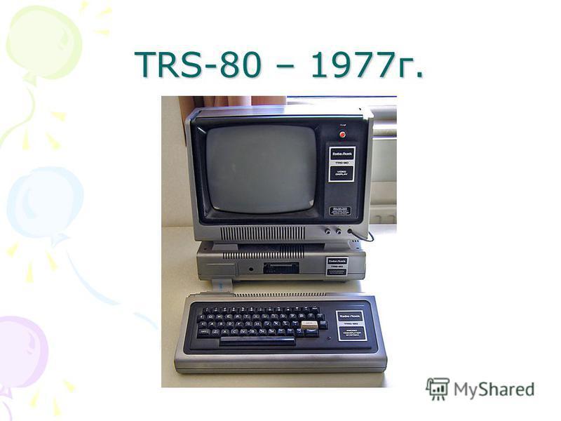 TRS-80 – 1977 г.