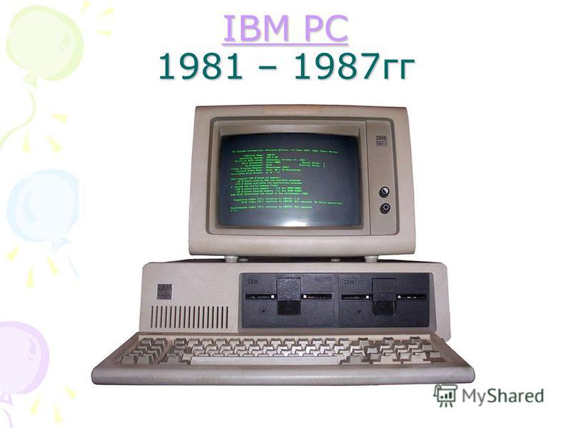 IBM PC IBM PC 1981 – 1987 гг IBM PC