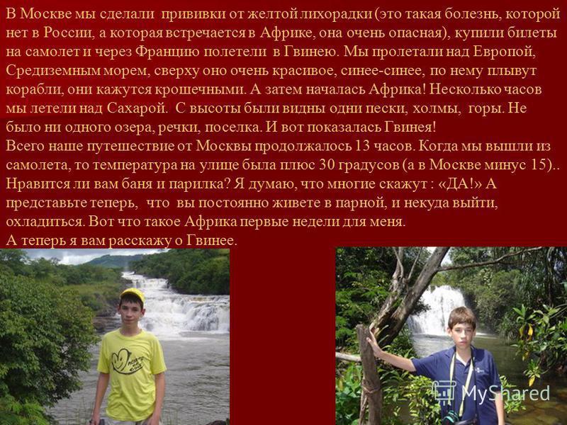 В Москве мы сделали прививки от желтой лихорадки (это такая болезнь, которой нет в России, а которая встречается в Африке, она очень опасная), купили билеты на самолет и через Францию полетели в Гвинею. Мы пролетали над Европой, Средиземным морем, св