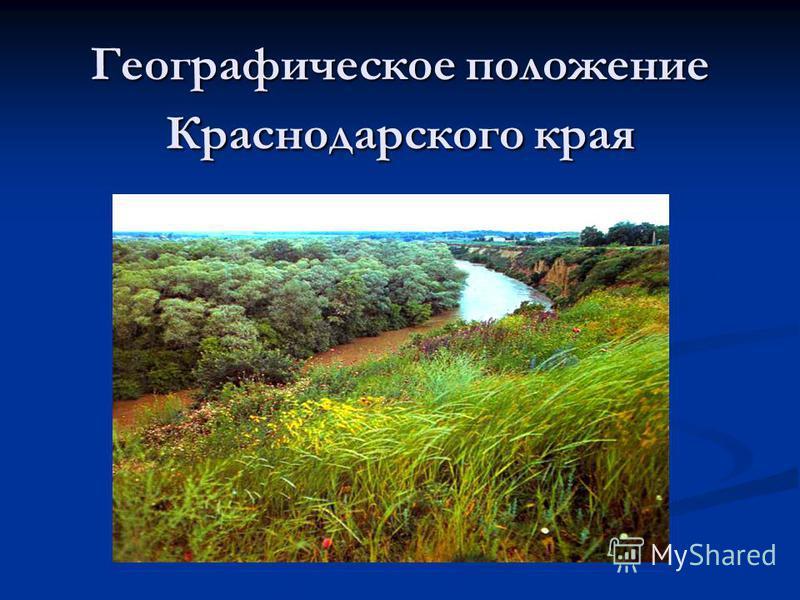 Географическое положение Краснодарского края