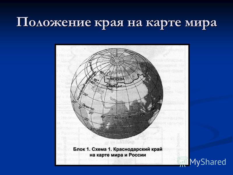 Положение края на карте мира