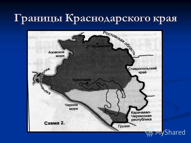 Границы Краснодарского края