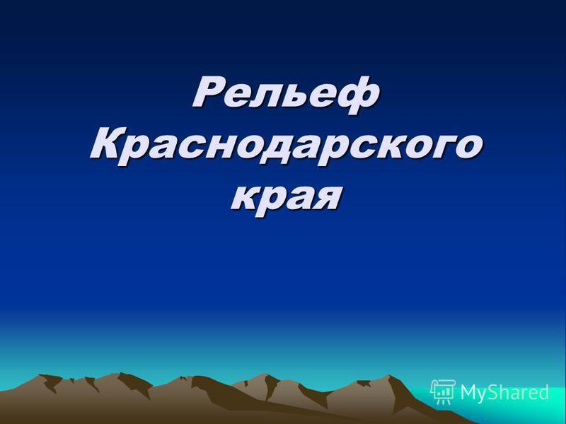 Рельеф Краснодарского края