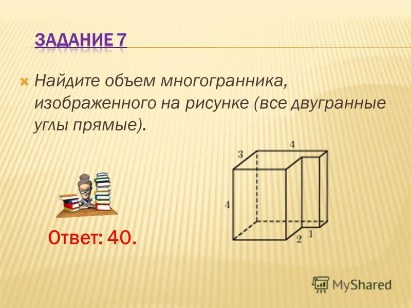 Найдите объем многогранника, изображенного на рисунке (все двугранные углы прямые). Ответ: 40.