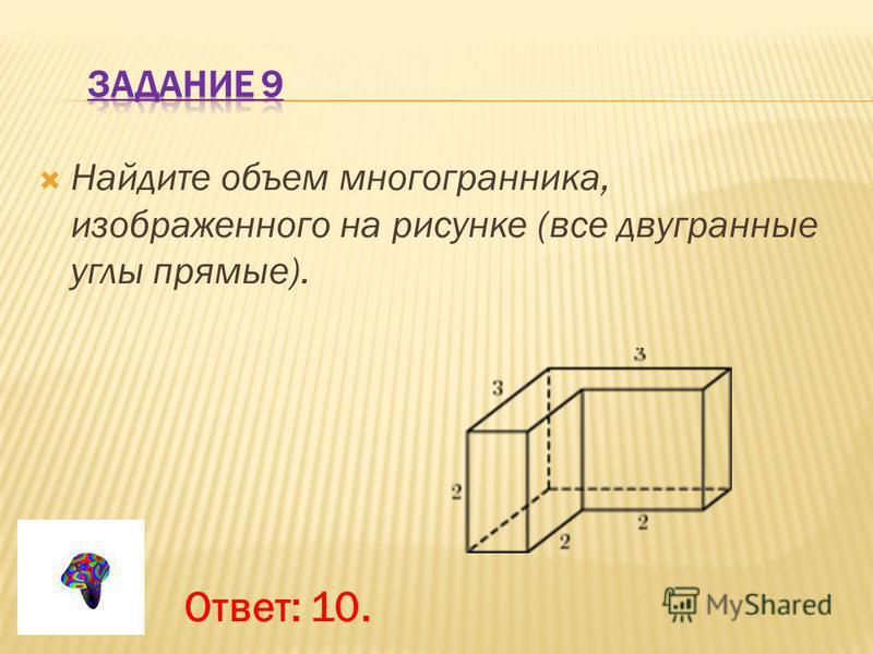 Найдите объем многогранника, изображенного на рисунке (все двугранные углы прямые). Ответ: 10.