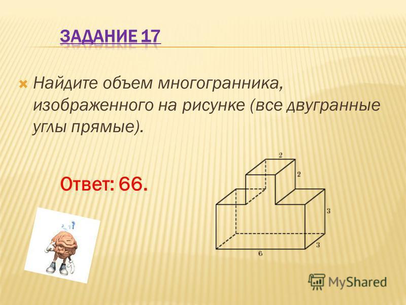 Найдите объем многогранника, изображенного на рисунке (все двугранные углы прямые). Ответ: 66.