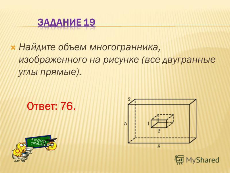 Найдите объем многогранника, изображенного на рисунке (все двугранные углы прямые). Ответ: 76.