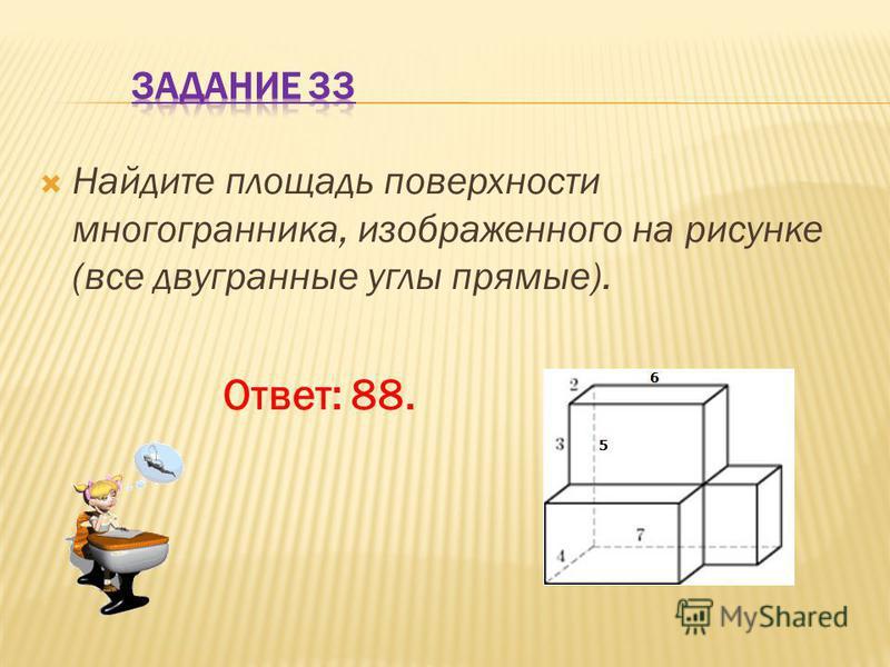 Найдите площадь поверхности многогранника, изображенного на рисунке (все двугранные углы прямые). Ответ: 88.