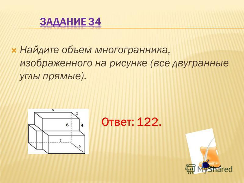 Найдите объем многогранника, изображенного на рисунке (все двугранные углы прямые). Ответ: 122.