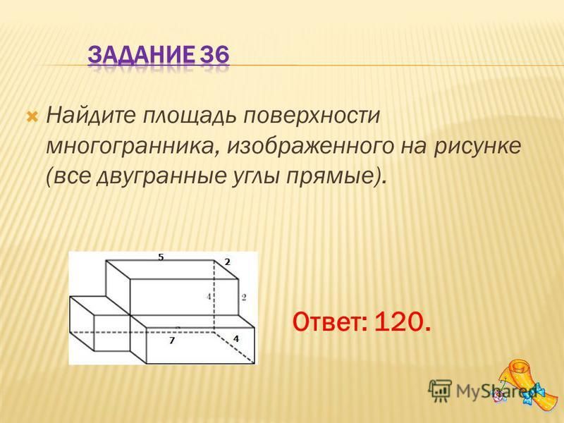 Найдите площадь поверхности многогранника, изображенного на рисунке (все двугранные углы прямые). Ответ: 120.