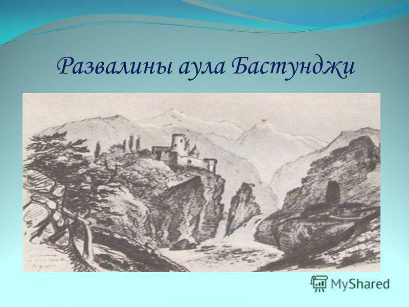 Развалины аула Бастунджи
