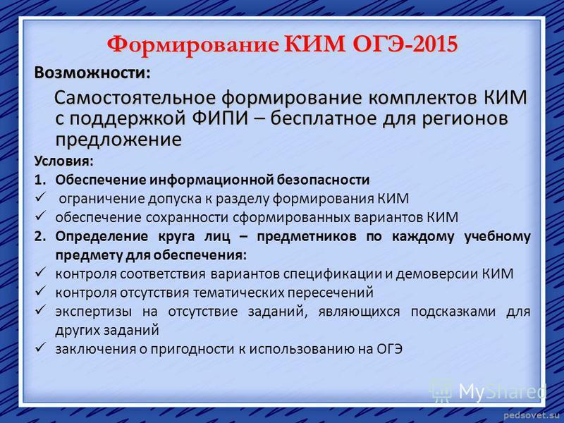 Формирование КИМ ОГЭ-2015 Возможности: Самостоятельное формирование комплектов КИМ с поддержкой ФИПИ – бесплатное для регионов предложение Самостоятельное формирование комплектов КИМ с поддержкой ФИПИ – бесплатное для регионов предложение Условия: 1.