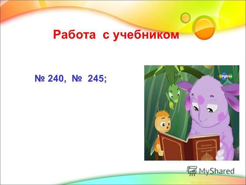 Работа с учебником 240, 245;