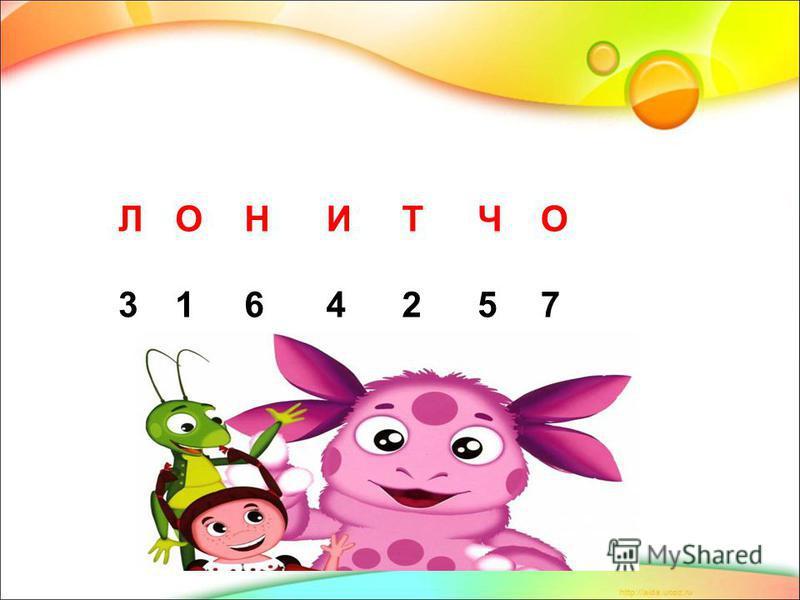 Л3Л3 О1О1 Н6Н6 И4И4 Т2Т2 Ч5Ч5 О7О7