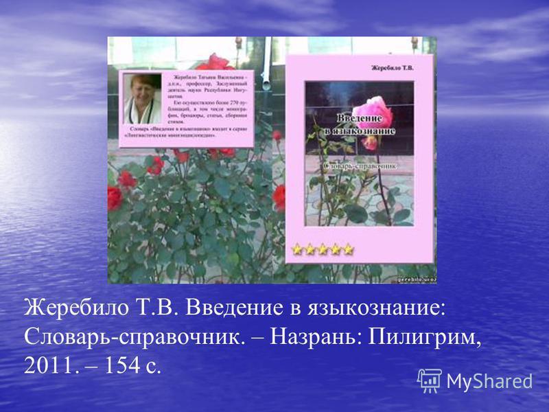 Жеребило Т.В. Введение в языкознание: Словарь-справочник. – Назрань: Пилигрим, 2011. – 154 с.