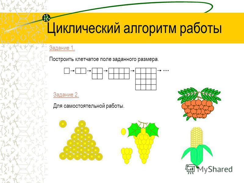 Действия с фрагментами рисунка Задание Построить деталь узора по графическому алгоритму. Задание Построить узор из построенной ранее детали и раскрасить его