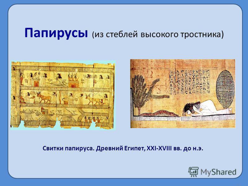 12 Свитки папируса. Древний Египет, XXI-XVIII вв. до н.э. Папирусы ( из стеблей высокого тростника)
