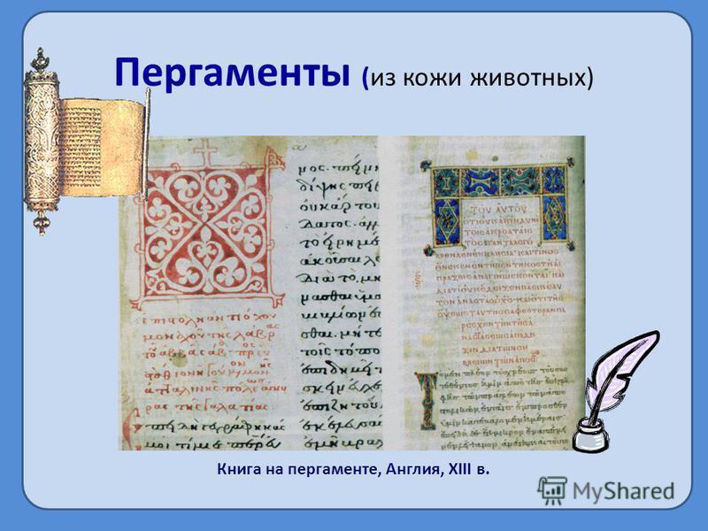 Пергаменты (из кожи животных) Книга на пергаменте, Англия, XIII в.