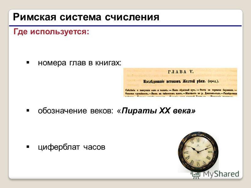 Римская система счисления Где используется: номера глав в книгах: обозначение веков: «Пираты XX века» циферблат часов