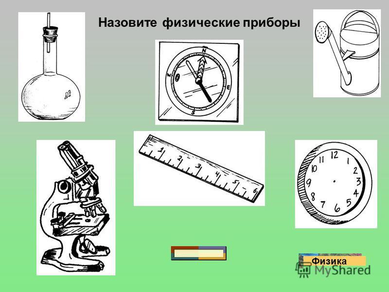 Физика Назовите физические приборы