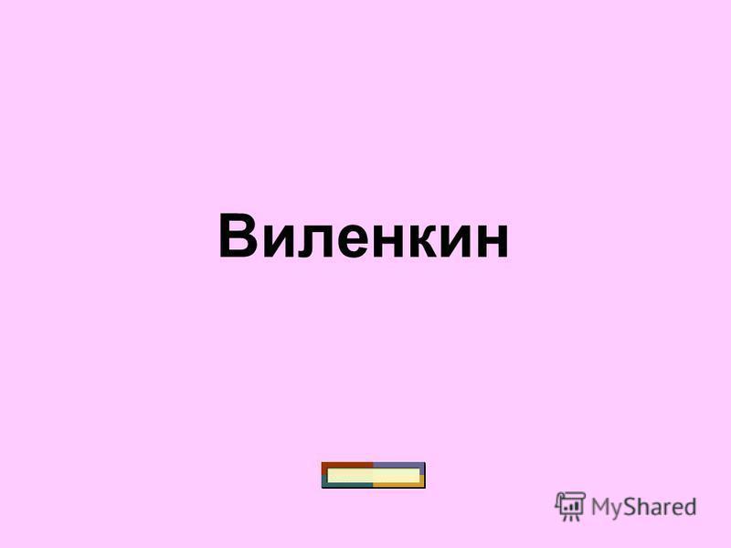 Виленкин