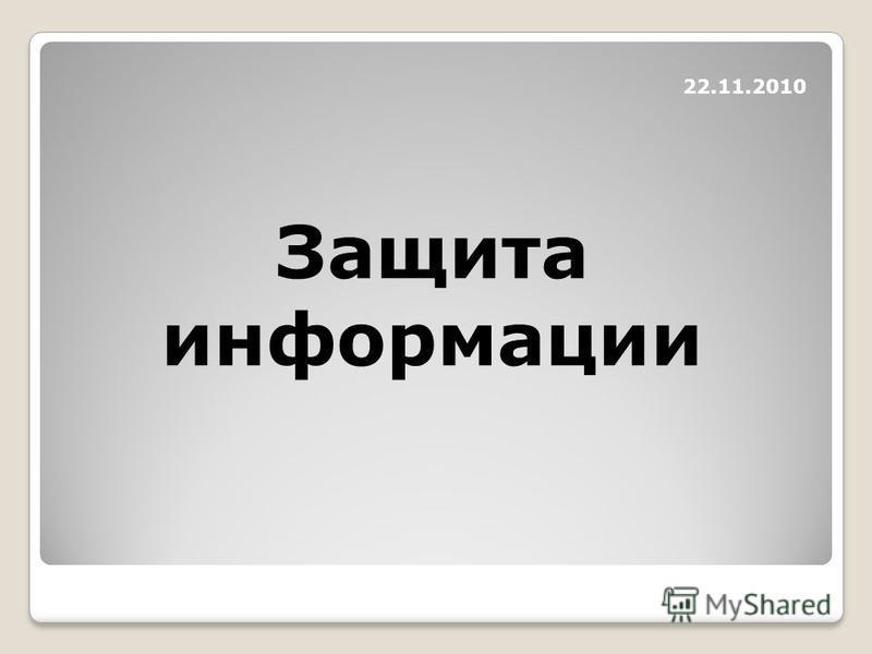 22.11.2010 Защита информации