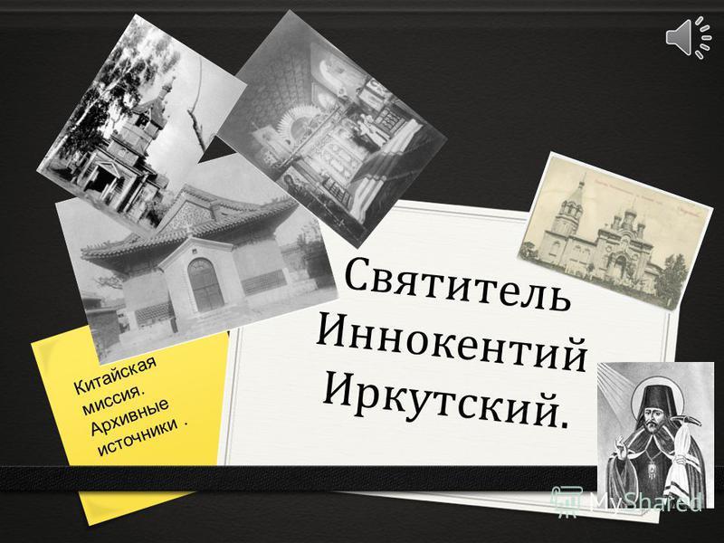 Святитель Иннокентий Иркутский. Китайская миссия. Архивные источники.