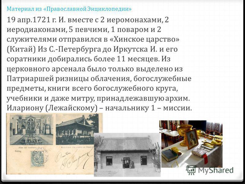 Материал из «Православной Энциклопедии» 19 апр.1721 г. И. вместе с 2 иеромонахами, 2 иеродиаконами, 5 певчими, 1 поваром и 2 служителями отправился в «Хинское царство» (Китай) Из С.-Петербурга до Иркутска И. и его соратники добирались более 11 месяце