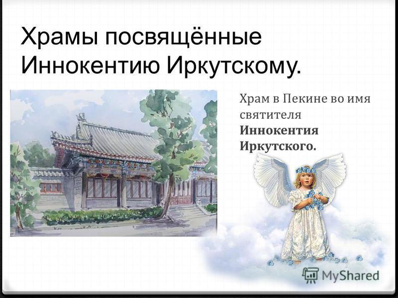 Храм в Пекине во имя святителя Иннокентия Иркутского. Храмы посвящённые Иннокентию Иркутскому.