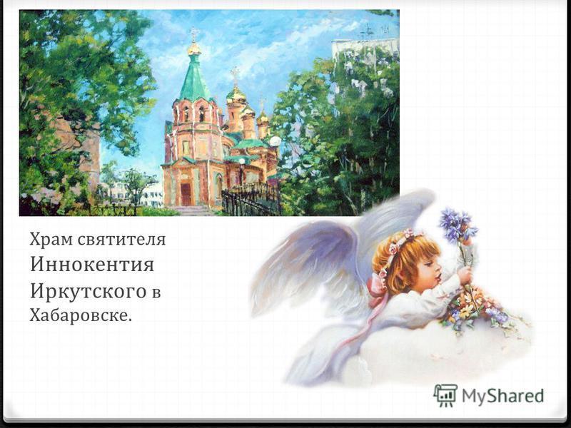 Храм святителя Иннокентия Иркутского в Хабаровске.