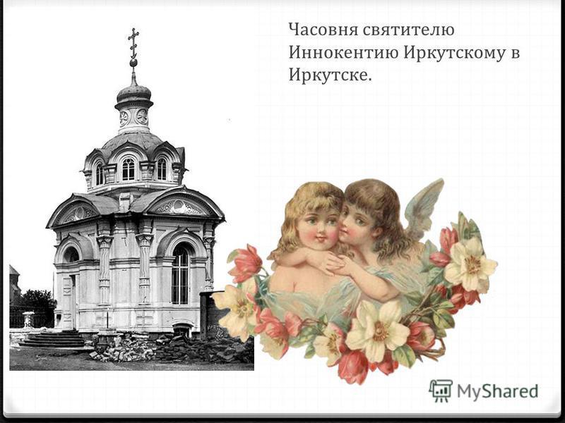 Часовня святителю Иннокентию Иркутскому в Иркутске.