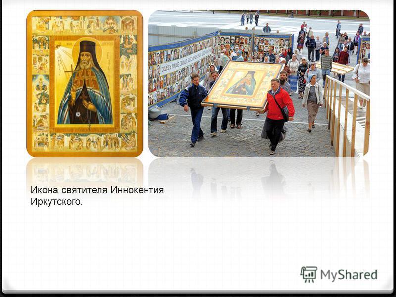 Икона святителя Иннокентия Иркутского.